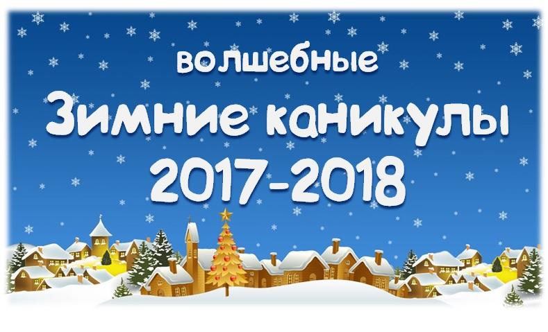 детский лагерь на Новый год 2018
