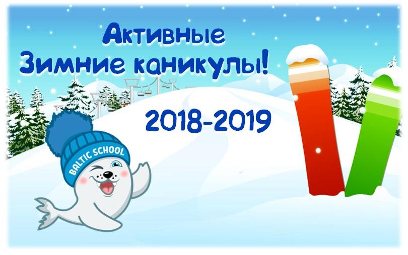 детский лагерь на новогодние каникулы 2019