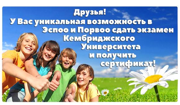 детский английский лагерь в Финляндии